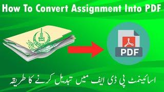 How to convert Assignment into PDF File l AIOU l Hamza Tech