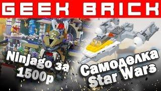 LEGO-Самоделки STAR WARS, Цены на LEGO 2 полугодия [GEEK BRICK]