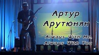 Артур Арутюнян - Always With Me, Always With You (cover)