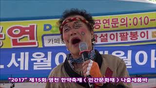 """★ 나출세품바 ★(인간 문화재 )  """"2017…"""