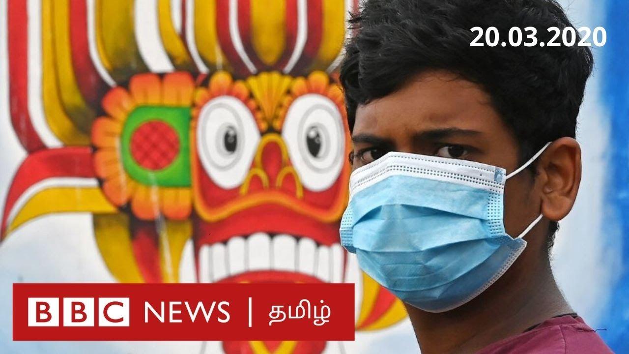 Corona Virus : பிபிசி தமிழ் தொலைக்காட்சி செய்தியறிக்கை 20/03/2020   BBC Tamil TV News 20/03/2020