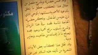 من كتب المسيح الموعود عليه السلام - مكتوب أحمد Ahmadiyya MTA