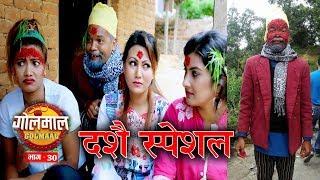 Golmaal, episode - 30, (Dashain Special), 19 October - 2018, Manoranjan TV