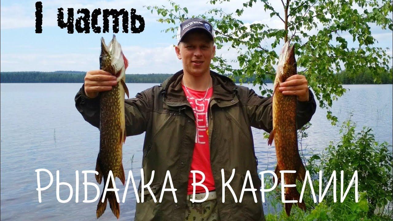Рыбалка в Карелии. Медвежьегорский район. 1 часть