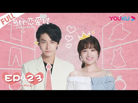 【Eng/Indo  Sub】当她恋爱时 23 Fall In Love EP23