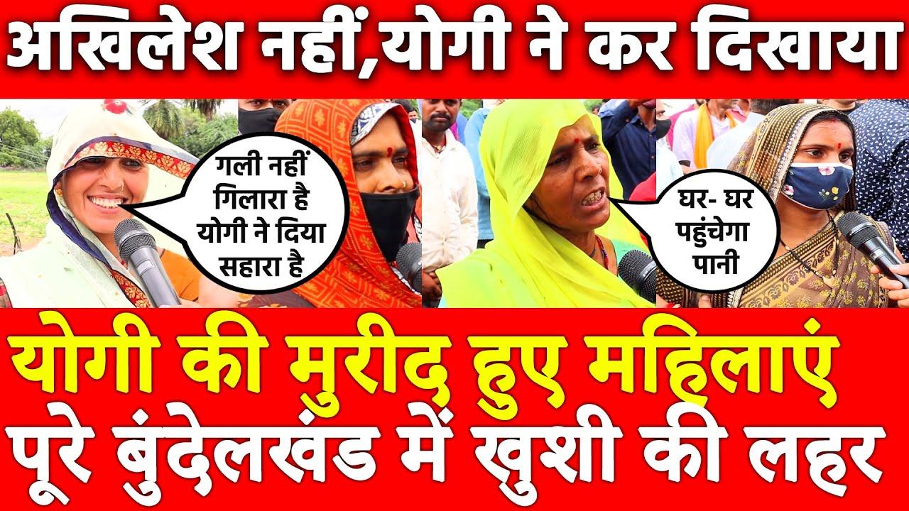 UP Election 2022 | Yogi Adityanath vs Akhilesh Yadav, Bundelkhand Women opinion | Har Ghar Nal Water