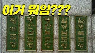 남한에 북한도지사들이 있다...??