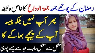 Ramadan Ke 4th Jummy Jumatul Wida Ka Wazifa Or Amal | Ramzan Wazifa For Every Wish | Islam Advisor