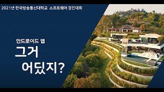2021 총장배 소프트웨어경진대회 대상 수상작