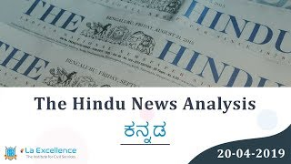 20th April The Hindu in Kannada by LaExcellence |civilsprep
