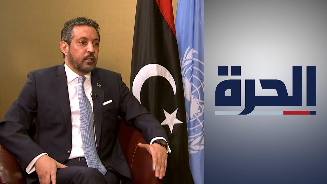 لقاء خاص مع مندوب ليبيا الدائم في الأمم المتحدة الطاهر السني  - 15:58-2021 / 4 / 8