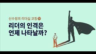 리더십 코칭 59. 리더의 인격은 언제 나타날까?