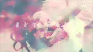 高偉勛 Shan Hay 【謝謝你,給她幸福】
