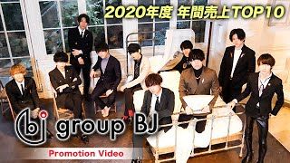 【group BJ】 Special Promotion Video 2020年度年間売上TOP10