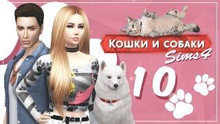 "The Sims 4 Кошки и собаки: #10 ""Завести щенят - миссия невыполнима!"""