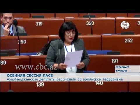 Азербайджанские депутаты рассказали об армянском терроризме