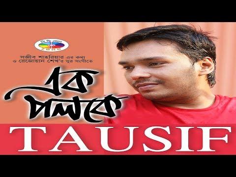 ek-poloke- -tausif- -lyric-video- -bangla-new-song-2018