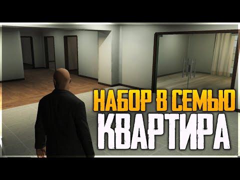 GTA5 RP - ПОКУПКА ЛИЧНОЙ КВАРТИРЫ! НАБОР В СЕМЬЮ LEGA FAMILY!