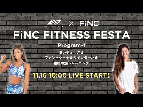 【生配信】まいティ×さえ ファンクショナル&インターバル脂肪燃焼トレーニング<FiNC FITNESS FESTA>