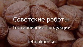 Тестирование продукции народного предприятия (Советские роботы)