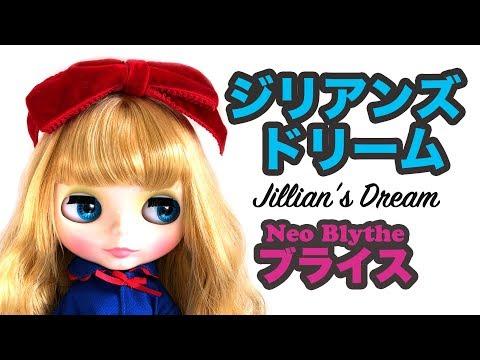 『ジリアンズドリーム』ブライス 開封 .2 Neo Blythe Jillian's Dream Unboxing Act.2