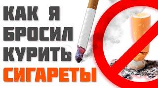 Как я бросил курить легкий способ бросить курить навсегда ДРОДЦКИЙ