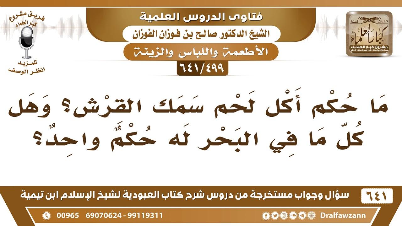 499 641 ما حكم أكل لحم سمك القرش وهل كل ما في البحر له حكم واحد الشيخ صالح الفوزان Youtube