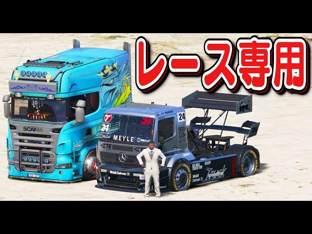【GTA5】レース専用トラック!魔改造ベンツのレーシングトラックでストリートレースに参戦!普通のトラック vs レース専用トラックを競ったらどうなるのか?!|お金持ち生活#127【ほぅ】