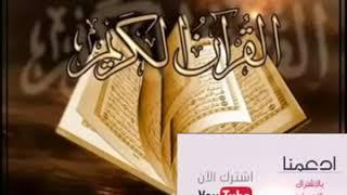 قرآن كريم بصوت جميل جدا تلاوة خاشعة-Holy Quran with a very beautiful voice