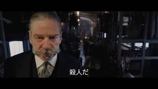 『オリエント急行殺人事件』特別映像