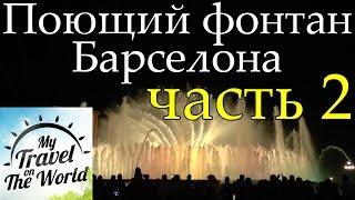 Поющий фонтан в Барселоне ночью, часть 2, серия 177(Июль 2014г. Фонтан, украшающий парк Монтжуик и Национальный, огромный (его площадь – более 3 тысяч кв.м, а высот..., 2016-05-04T11:31:59.000Z)