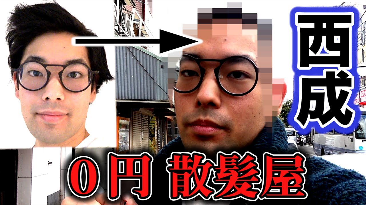 【イメチェン】西成区の無料の散髪屋でヤバイ髪型になる貧乏YouTuber