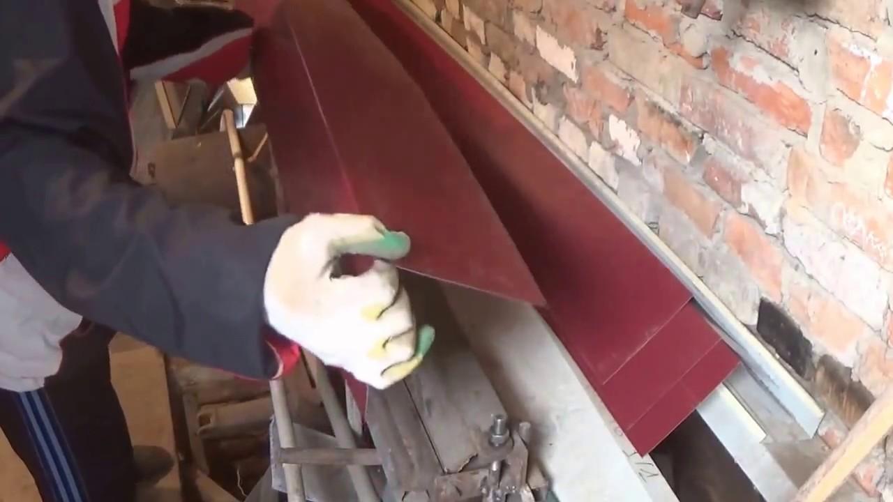 Как сделать листогибочный станок своими руками видео фото 826
