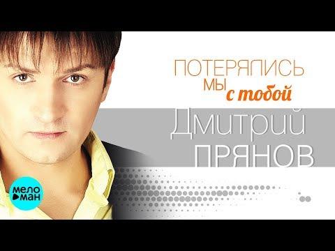 Дмитрий Прянов - Потерялись мы с тобой