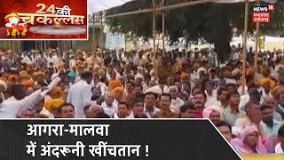 Agar Malwa Vidhan Sabha उपचुनाव में क्या है Congress और BJP का सबसे बड़ा मुद्दा ? | 24 Ki Chakllas