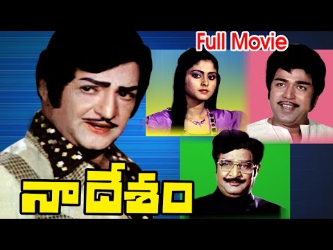 Naa Desam Full Length Telugu Movie || N. T. Rama Rao, Jayasudha || Ganesh Videos -  DVD Rip..