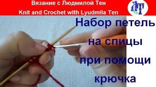 Набор петель на спицы при помощи крючка, уроки вязания спицами #ЛюдмилаТен