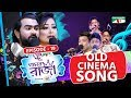 গানের রাজা | ACI XTRA FUN CAKE CHANNEL i GAANER RAJA |  Old Cinema Song | EP 19 | Channel i TV