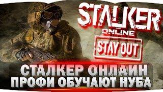 Сталкер Онлайн - Профи Обучают Нуба  / Обзор Нового Stalker / Stay Out 2К / Stalker Online 2К