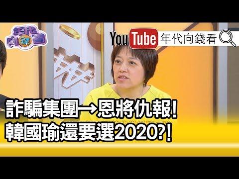 精華片段》邱明玉:反而會讓韓國瑜的聲勢下降...【年代向錢看】20190524