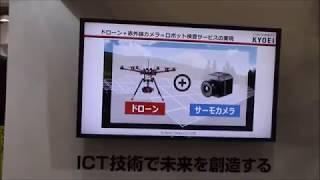 第2回ロボデックス展(1/17)ーKYOEI(共栄産業)の「ICT技術で未来を想像する」ドローン活用のプレゼン thumbnail