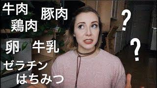 Is it hard to be vegan in Japan? // ビーガンの人が日本に住むのは難しいですか?