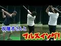【ドラコン】視聴者さんとフルスイング! の動画、YouTube動画。
