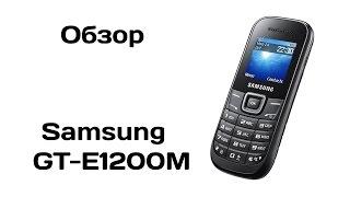обзор телефона Samsung GT-E1200M