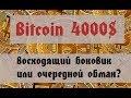 Bitcoin 4000$ Восходящий боковик или очередной обман?