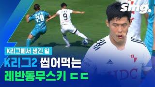 북한 국가대표 출신 골잡이 안병준 해트트릭…K리그2 득점 선두 질주 / 스포츠머그