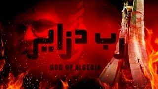God of Algeria - رب دزاير - Godzilla 2014 parody - #godofalgeria