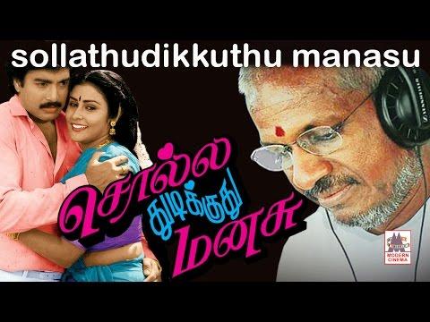 SOLLA THUDIKUTHU MANASU Full Movie  Karthik  சொல்ல துடிக்குது மனசு