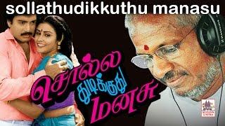 SOLLA THUDIKUTHU MANASU Full Movie | Karthik | சொல்ல துடிக்குது மனசு