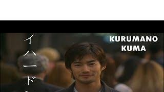 【韓国の歌(K-POP)を日本語で歌う】イハードン[ 이화동 ] (Covered by Kurumano Kuma)